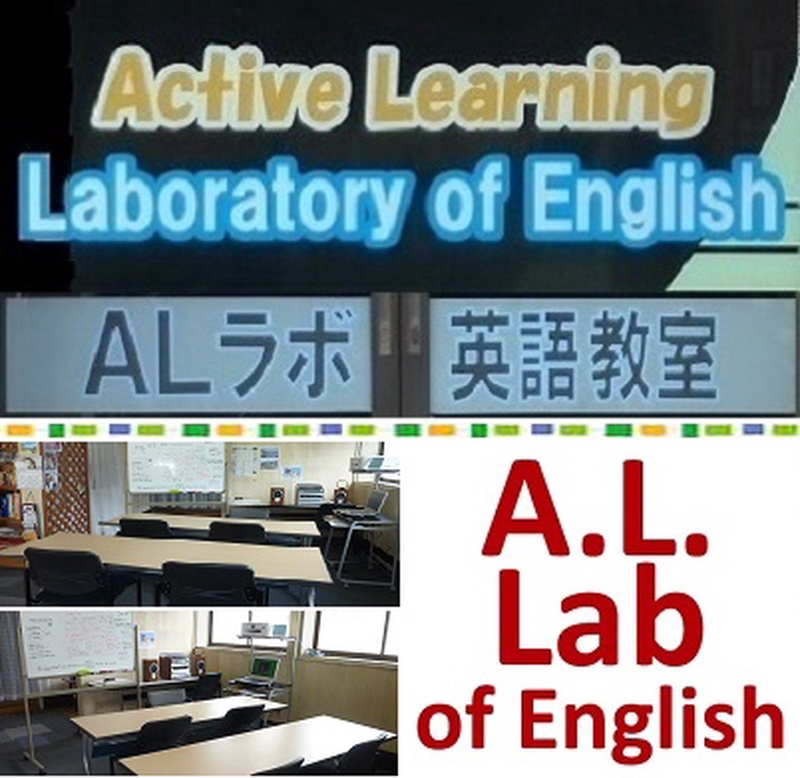 ALラボ(A.L.Lab of English)